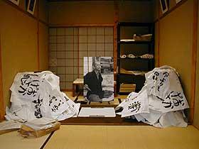 相田みつを美術館・アトリエ再現