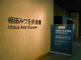 相田みつを美術館・入り口