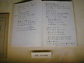 相田みつを美術館・詩の草稿