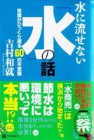 国際水ジャーナリストの吉村和就さん登場!「ハンバーガー1個で1,000リットル!?」