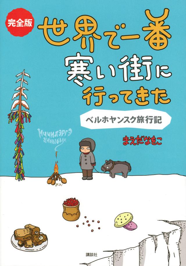 新刊『世界で一番寒い街に行ってきた〜ベルホヤンスク旅行記』