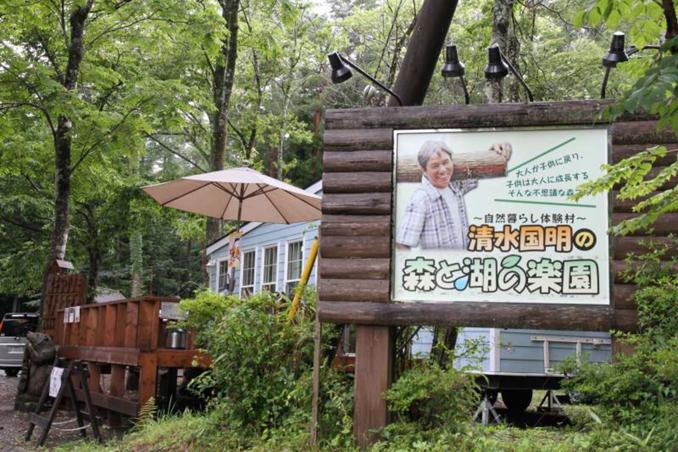 自然体験施設「森と湖の楽園」