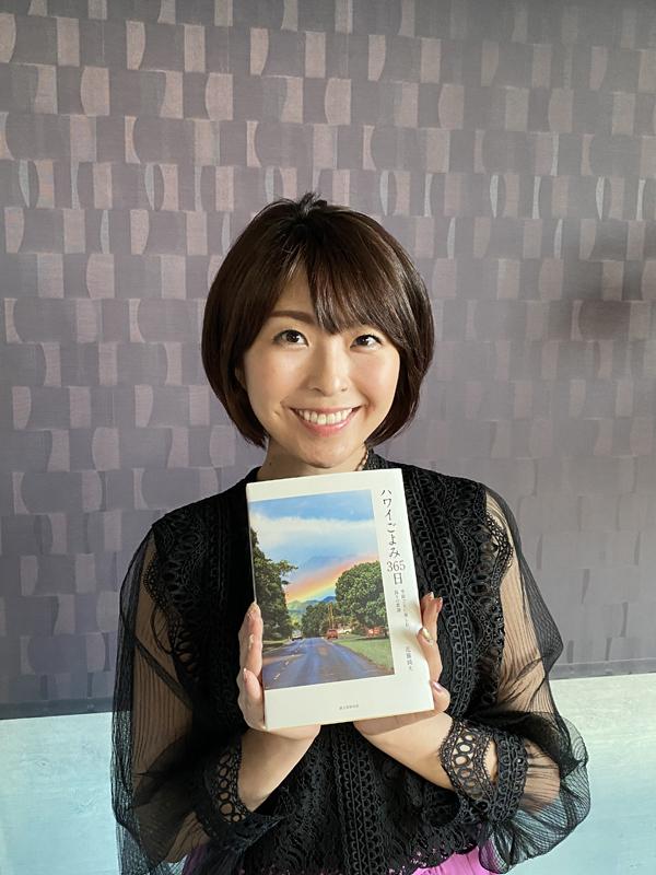 新刊『ハワイごよみ365日〜季節ごとに楽しむ、島々の素顔』