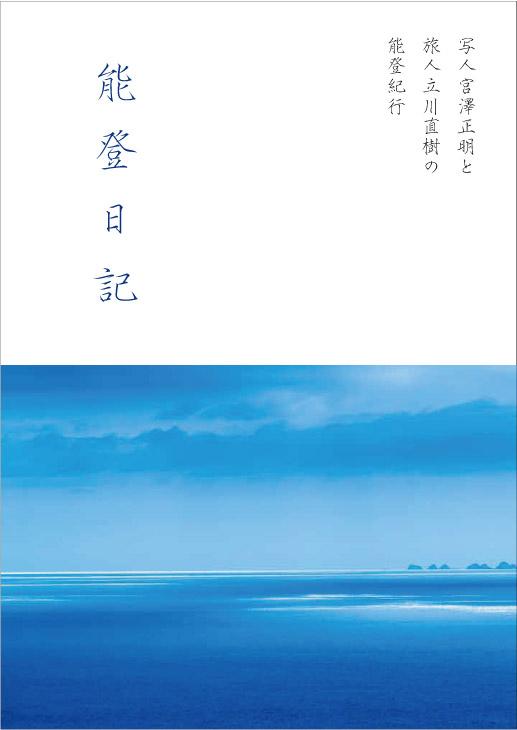 能登日記〜写人 宮澤正明と旅人 立川直樹の能登紀行