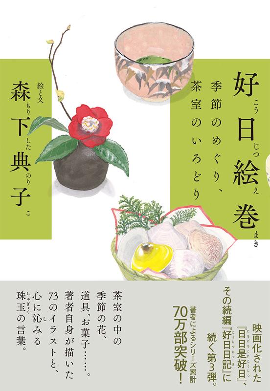 『好日絵巻〜季節のめぐり、茶室のいろどり』