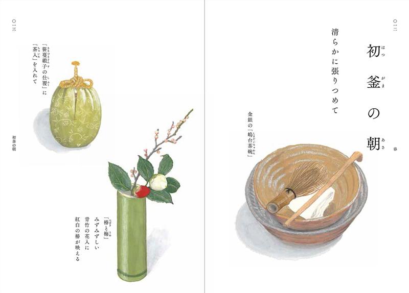 『好日絵巻〜季節のめぐり、茶室のいろどり』より