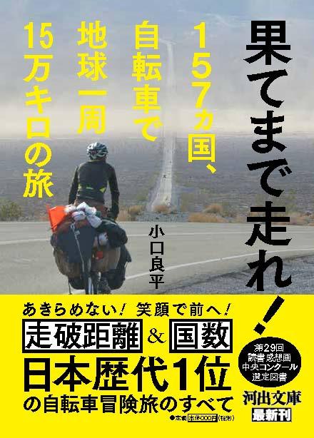果てまで走れ! 157カ国、自転車で地球一周 15万キロの旅