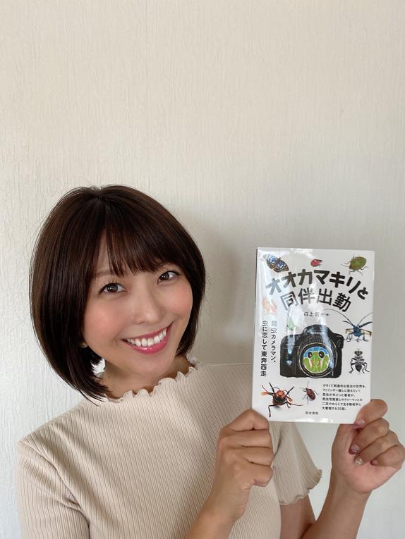 『オオカマキリと同伴出勤〜昆虫カメラマン、虫に恋して東奔西走』
