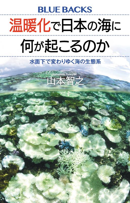『温暖化で日本の海に何が起こるのか〜水面下で変わりゆく海の生態系』