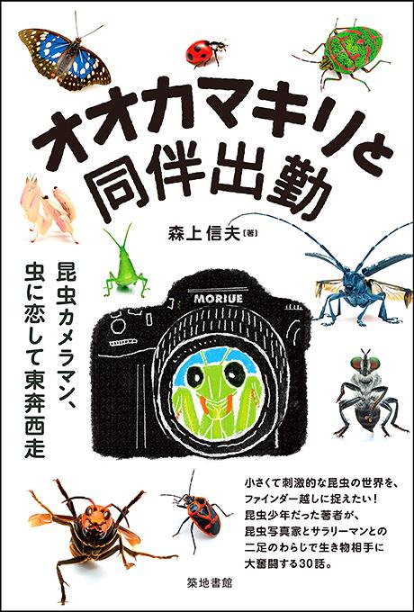 『オオカマキリと同伴出勤~昆虫カメラマン、虫に恋して東奔西走』