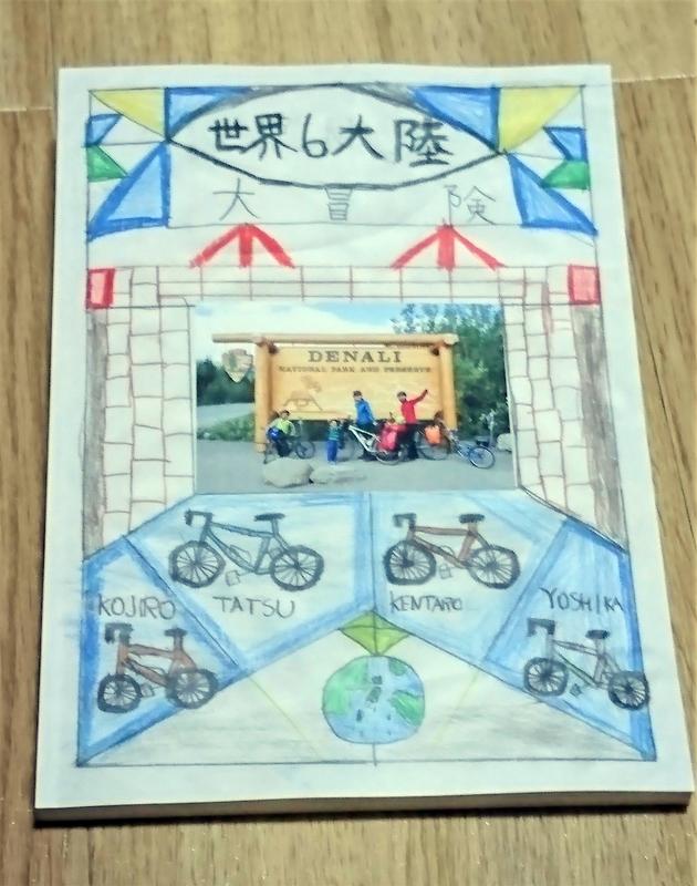 坂本健太郎くんと康次郎くんが作った本 『世界6大陸大冒険』
