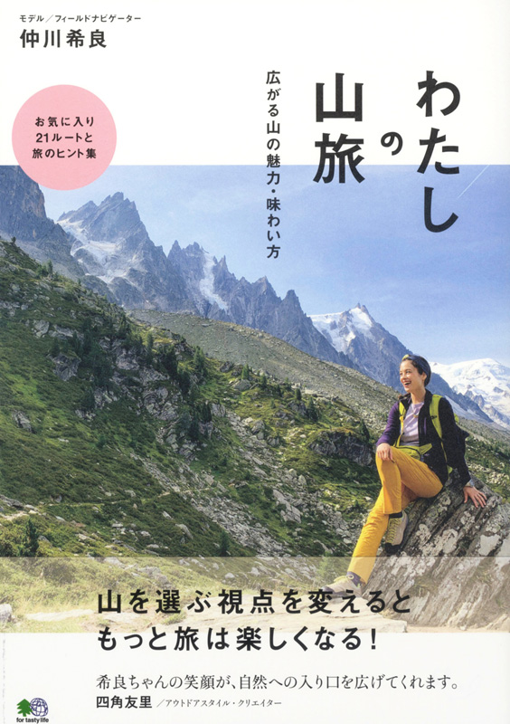 『わたしの山旅〜広がる山の魅力・味わい方』