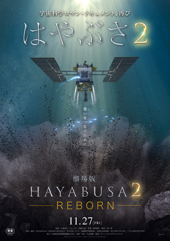 劇場版『HAYABUSA 2-REBORN』