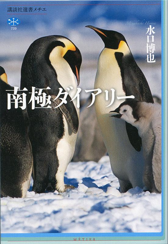 『南極ダイアリー』