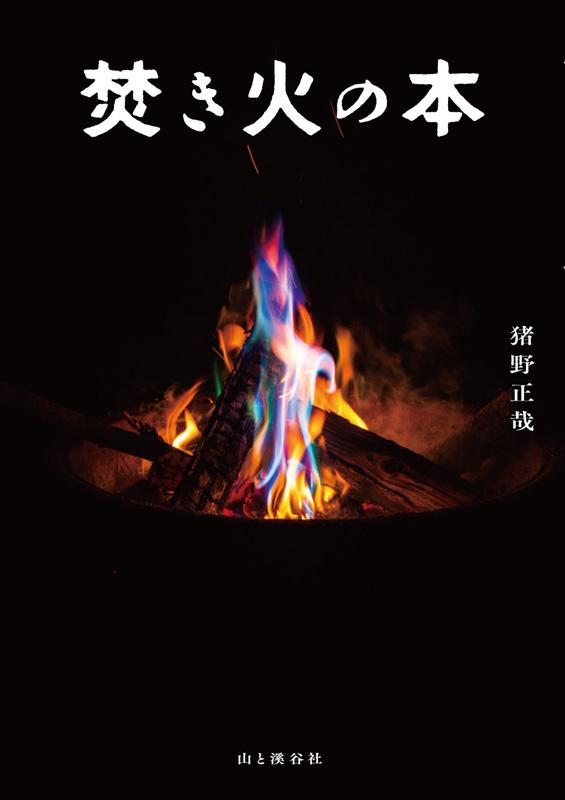 『焚き火の本』