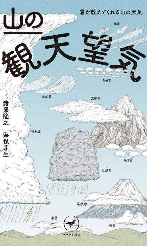 『山の観天望気〜雲が教えてくれる山の天気』