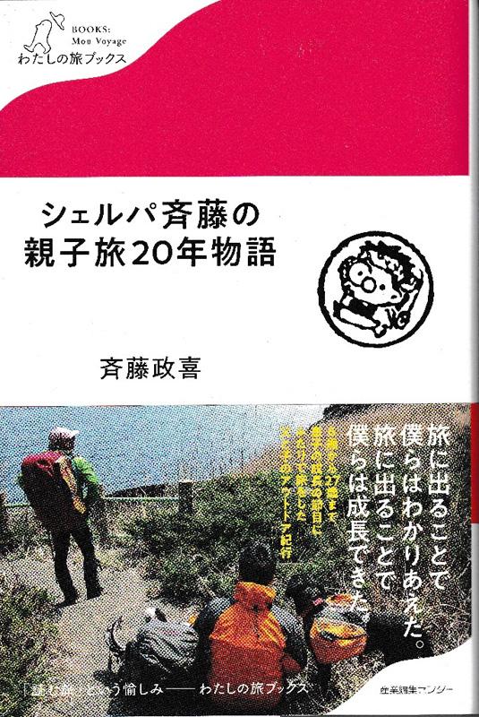 『シェルパ斉藤の親子旅20年物語』