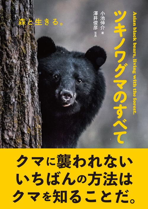 『ツキノワグマのすべて〜森と生きる。』