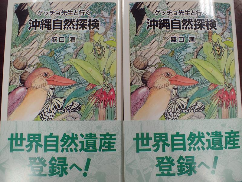 『ゲッチョ先生と行く 沖縄自然探検』