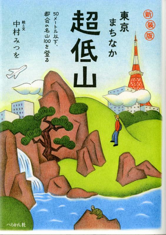 『新装版 東京まちなか超低山〜50メートル以下、都会の名山100を登る』
