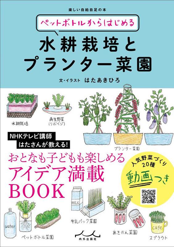 『ペットボトルからはじめる 水耕栽培とプランター菜園』