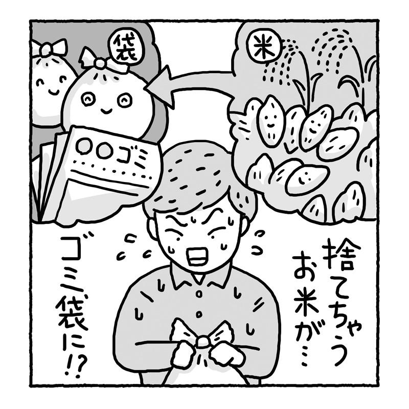 イラスト:本田しずまる