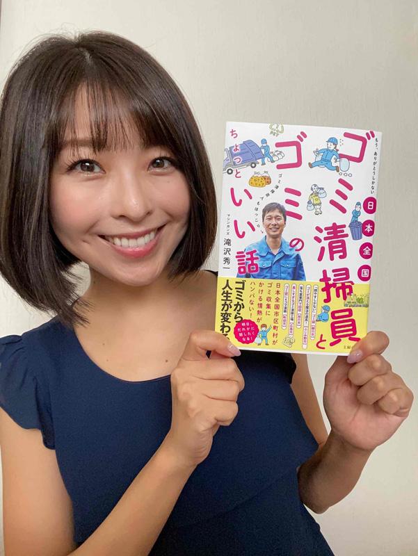 『日本全国 ゴミ清掃員とゴミのちょっといい話』